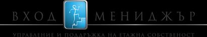 Вход Мениджър – Управление на сгради Logo