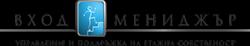 Вход Мениджър – Управление на сгради Лого